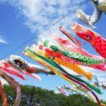 国分川鯉のぼりフェスティバル2018!日程・見どころは?周辺駐車場も紹介!